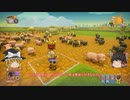 【Farm Together】 マオの暇無し農場日記6 【ゆっくり実況】その28