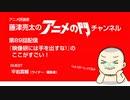 【会員無料】アニメの門生放送#89『映像研には手を出すな!』のここがすごい!(後半戦)