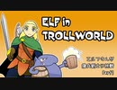 【トンネルズ&トロールズ】エルフさんが傭兵剣士に挑戦Part1