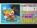 【新春特番】「カエルの為に鐘は鳴る」に挑戦!長時間生放送!2日目 再録part1