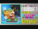 【新春特番】「カエルの為に鐘は鳴る」に挑戦!長時間生放送!2日目 再録part3