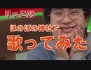 【音MAD】偏差値28の浪人生youtuberがほのぼの神社で歌を歌ってみた!
