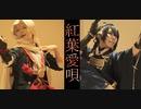 【コスプレ/踊ってみた】刀剣乱舞-三日月と山姥切で紅葉愛唄-