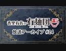 香里有佐の有麺団【ゲスト:阿部里果/ロケ先:らーめん 子うさぎ】(第14回)