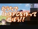 【123円】Steamゲーで自作PCを爆速組み立てするVtuber【Computer Physics Simulator 2020】RTA 3:56.10