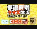 【箱盛】都道府県クイズ生活(308日目)2020年4月2日