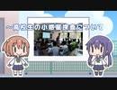 [2020年冬アニメ]恋する小惑星 KiraKira増刊号!最終回~高校生の小惑星探査について~