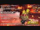 【オトギフロンティア】超ソザインラッシュ ~未来を守りし者 ミライン~ ミライン専用BGM(仮)
