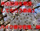 【ついなちゃん車載】外出記録を朗読してもらう動画 2 バイク保守管理,桜【ジクサー150】