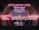 【アリスギア】Op.ダイアンサス「蝶よ花よ」小芦 睦海/剛毅で参るッ!