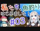 """私たち、魚釣りはじめました!#03 """"仲良したちとの徳島釣りオフ!"""""""
