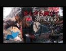 【初見実況】死んだら腕立てする「SEKIRO」#3前編