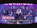 【ニコカラ】ロキ/鏡音リン・みきとP【オフボーカル歌詞付きカラオケ/offvocal】