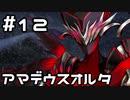 【実況】落ちこぼれ魔術師と7つの異聞帯【Fate/GrandOrder】12日目