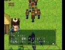 アラサー独男が幻想水滸伝を実況プレイ Part20