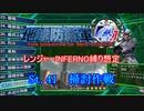 【地球防衛軍4.1】レンジャー INF縛り想定攻略 M41 掃討作戦【ゆっくり実況】