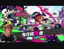 【ヌプラトゥーン3】先行試射勢会2日目!目指せ10お菓子! part1