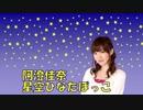 阿澄佳奈 星空ひなたぼっこ 第379回 [2020.04.02]
