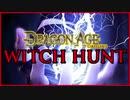 弓戦士で「Dragon Age: Origins」DLC Witch Hunt を実況プレイ Part1