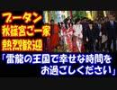 【海外の反応】 日本の 皇室  秋篠宮様ご一家を迎える ブータン国民の 歓迎ぶりが 凄い事に! 「まさか皇室の方々が、ブータンに来てくれるなんて!」