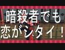 春川ちゃんと茶柱ちゃんで暗殺者でも恋がしたい (Short ver.)