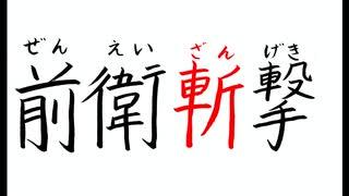 【天海春香生誕祭】ハルカファイト新撮影編#2「前衛斬撃」