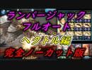 【グラブル】ヘクトルHL 5凸バハ召喚石&ランバージャック フルオート 完全ノーカット版
