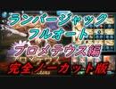 【グラブル】プロメテウスHL 水カツオ&ランバージャック フルオート 完全ノーカット版