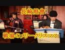 二胡で戦場のメリークリスマス!!2020長崎ランタンフェスティバル!!