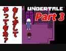 【初見ゲーム実況】【Part 3】初見泣きゲーで泣きに来た。【両声類】【UNDERTALE】