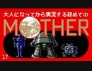 卍【大人になってから実況する初めてのマザー】17(ch限定)