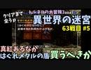 【トルネコの大冒険3】 まったり初異世界の迷宮挑戦 トルネコ63戦目 #5