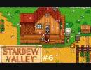 新しい家族【STARDEWVALLEY 実況風プレイ】part6