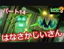 【ルイージマンション3】わき役が主役!打倒オバケのPart14