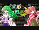 東方遊戯王 竜形想星憶_1-8・前編「蒼い鳥」