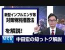 """【知っトク解説】今回は""""新型インフルエンザ等対策特別措置法"""""""