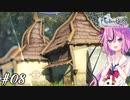 【ヒメミコ実況】新米アルケミストの大冒険! #08【ライザのアトリエ】