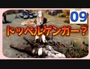 【Skyrim SE】フォースウォーンは二人いる? ~A Forsworn Story~ #09【MODクエスト実況】