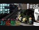 【ゆっくり】現実的な街を創り出すシリーズ #26【Cities:Skylines】