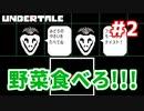 【UNDERTALE】食べろだと?野菜は嫌いなんじゃ!!「PS4」#2
