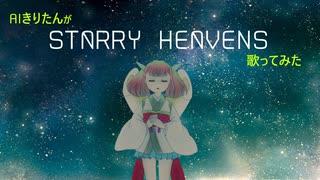 【AIきりたん】Starry Heavens【カバー】