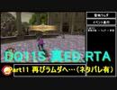【ネタバレ有】DQ11S真ED (ニズゼルファ)RTA 3Ⅾモードのみ 7h54m49s Part11/15