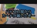 【日常】バトスピ部から届いたカードを紹介!!カードの収納の仕方がいうもと違う?!