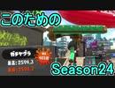 【日刊スプラトゥーン2】ランキング入りを目指すローラーのガチマッチ実況Season24-1【Xパワー2342アサリ】ダイナモローラーテスラ/ウデマエX/ガチアサリ