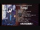 【2020/04/29 Release】アメノセイ1stアルバム『Log』
