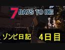 【7 Days to Die】ゾンビまみれの新生活。ご近所挨拶:4日目
