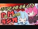 琴葉姉妹のDMラジオ #2 【ボイロラジオ×デュエマ】