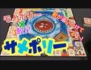 フクハナのボードゲーム紹介 No.439『サメポリー』