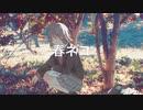 春ネコ / IA