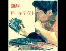 【ニコラップ】SWAN - アーキテクト